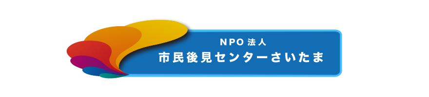 仮認定NPO法人 市民後見センターさいたま